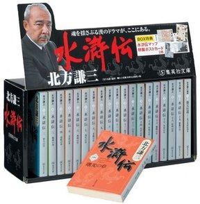 『水滸伝』の最強の登場人物ランキングベスト10!北方謙三の歴史大作小説画像