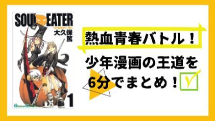 漫画『ソウルイーター』全巻あらすじを6分でネタバレ!大久保篤が生んだ名言とキャラ画像