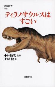 5分でわかるティラノサウルスの生態!前足が小さい理由、羽毛の最新説を紹介画像