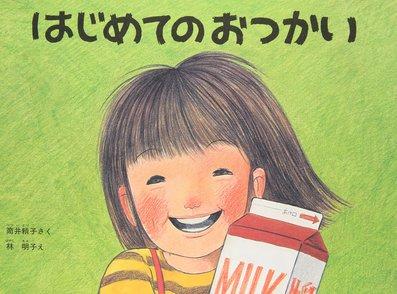 林明子のおすすめ絵本5選!大人から子供まで愛される、可愛らしい作品画像