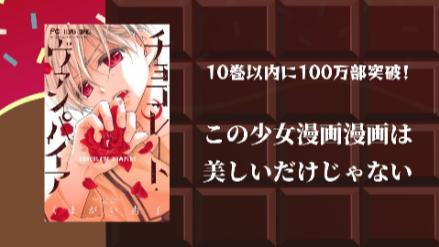 『チョコレート・ヴァンパイア』ドキドキ満載のヴァンパイアラブをネタバレ!新刊情報も画像