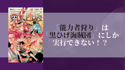 【ワンピース】「能力者狩り」は黒ひげにしか出来ない!? ヤミヤミの謎を考察!画像