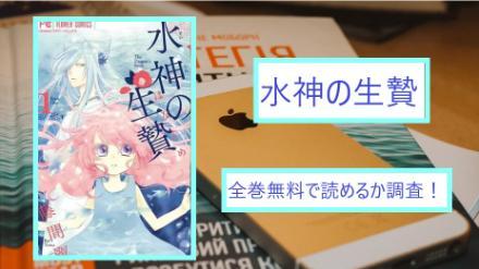 【水神の生贄】全巻無料で読めるか調査!漫画を安全に一気読み画像