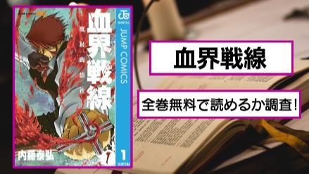 【血界戦線】全巻無料で読める?アプリや漫画バンクなど違法サイトの代わりに画像