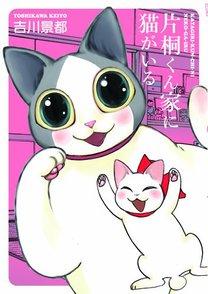 『片桐くん家に猫がいる』の淡々とした日常に癒される!おすすめ猫漫画が無料画像