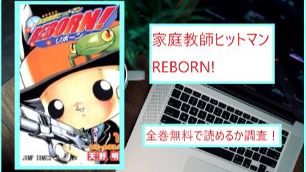 【家庭教師ヒットマンREBORN!】全巻無料で読めるか調査!漫画を安全に画像