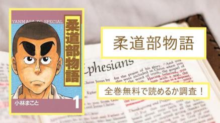 【柔道部物語】全巻無料で読める?アプリや漫画バンクなどの違法サイトも調査画像