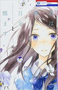 『君は春に目を醒ます』4巻までネタバレ!7年超しの初恋物語が面白い!無料画像