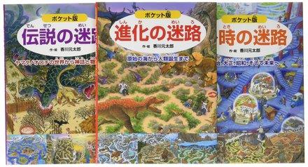 「迷路絵本」シリーズの魅力とは?香川元太郎のおすすめ本を人気ランキング順に紹介画像