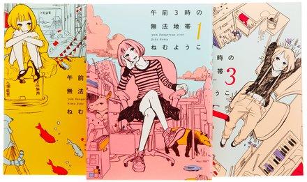 漫画『午前3時の無法地帯』の「ゆるダウナー」な魅力を全巻ネタバレ紹介!画像