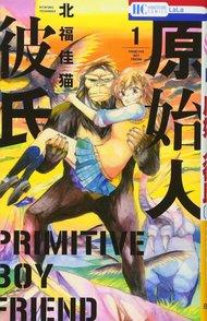 『原始人彼氏』本当に少女漫画!? やばい魅力を全巻ネタバレ紹介!【無料】画像