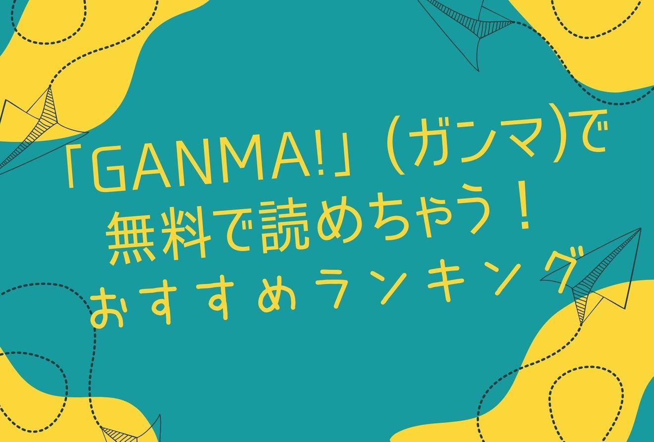 アプリ「GANMA!」(ガンマ)おすすめ漫画ランキングベスト5【無料】