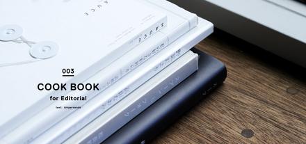 おいしいだけじゃない! 編集とデザインが詰まった「料理本」画像