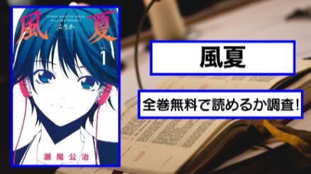 【風夏】全巻無料で読める?アプリや漫画バンクの代わりに