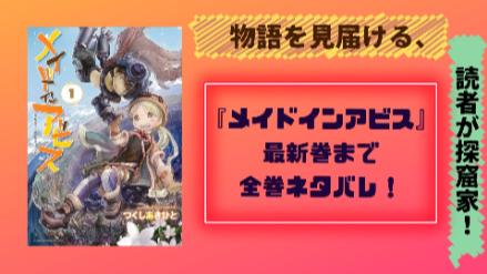 漫画『メイドインアビス』のストーリーを最新9巻までネタバレ紹介!画像