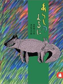 木村祐一のおすすめ絵本5選!『あらしのよるに』の作者画像