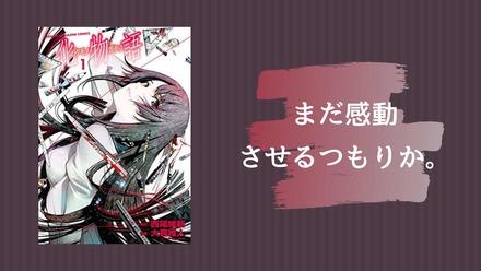漫画『化物語』はコミカライズして大正解だ…!6巻までネタバレ紹介画像