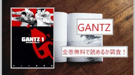【GANTZ(ガンツ)】全巻無料で読めるか調査!漫画を今すぐ安全に