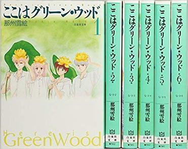 漫画『ここはグリーン・ウッド』全巻の名言ネタバレ紹介!最終回は…【無料】画像