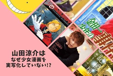 山田涼介は役作りのセンスも抜群!実写化出演した映画、テレビドラマを原作と一緒に紹介画像