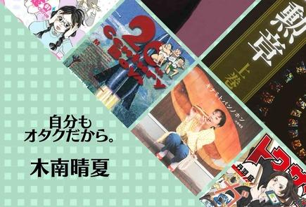 木南晴夏は実写化に定評あり!出演映画、テレビドラマの原作の魅力を活かす女優画像