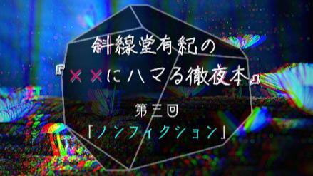 【第三回】斜線堂有紀の『××にハマる徹夜本10選』【ノンフィクション編】画像