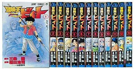 漫画『冒険王ビィト』13巻までの魅力を振り返る!10年振りに再開!画像