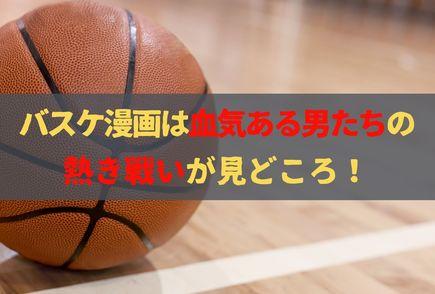 外れなしの王道バスケ漫画おすすめ9選!画像