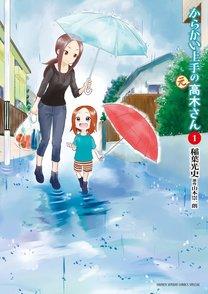 無料で読める『からかい上手の(元)高木さん』の魅力をネタバレ紹介!画像