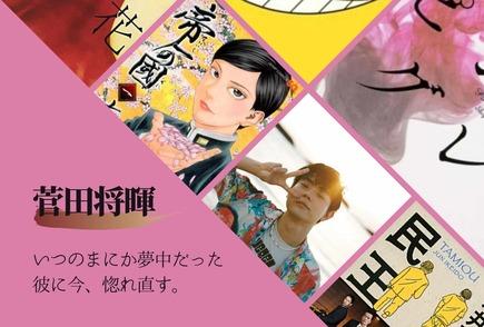 菅田将暉が出演した作品を網羅!原作映画、テレビドラマの再現度が高すぎる俳優画像