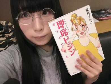 女性漫画家に学ぶ、美意識を高める漫画【和田輪】画像
