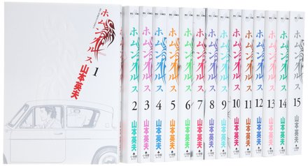 山本英夫のおすすめ漫画5選!代表作『のぞき屋』以外にも名作多数!