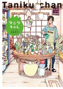 漫画『タニクちゃん』の3つの魅力をネタバレ紹介!画像