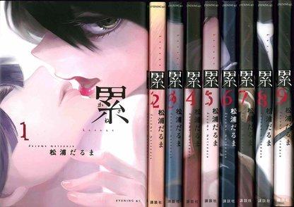 漫画『累』の魅力を最終14巻までネタバレ考察!女って本当に怖い……画像