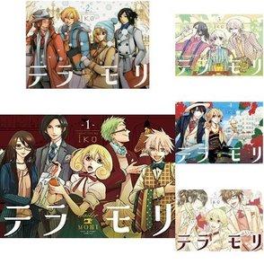 『テラモリ』が無料で読める!最終10巻までの見所を全巻ネタバレ紹介!