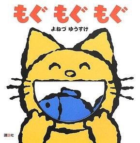 米津祐介が描く、赤ちゃんにも優しい絵本おすすめ5選! 画像