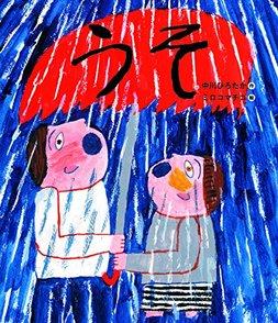 ミロコマチコが描くおすすめ絵本5選!動物や自然への愛を作品に。画像
