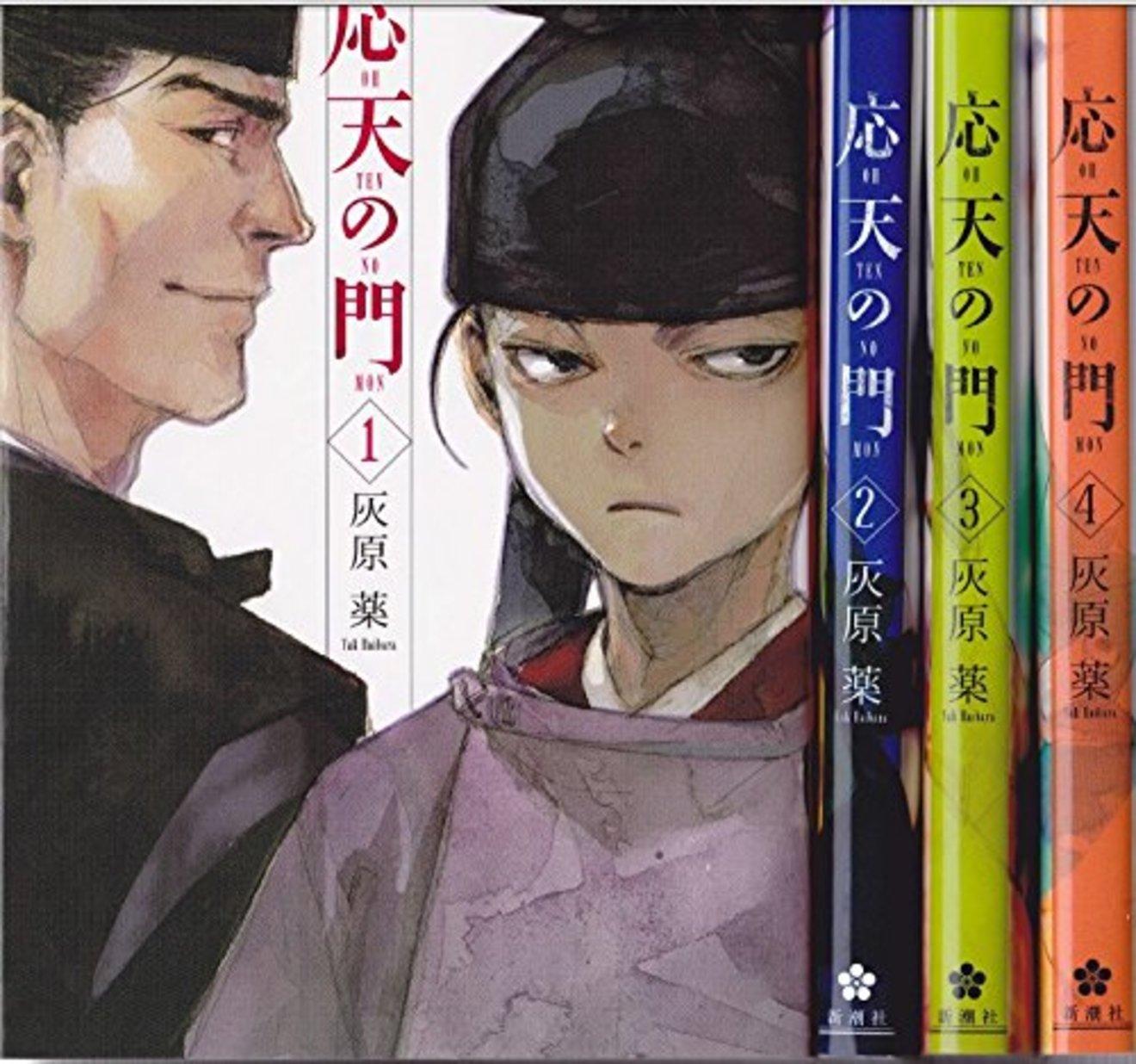 漫画『応天の門』の魅力を8巻までネタバレ!謎解き+歴史考察?