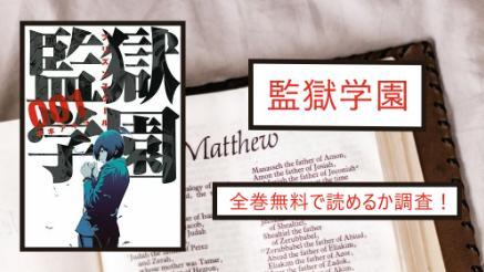 【監獄学園】全巻無料で読めるか調査!漫画アプリで28巻最終巻まで読める?画像