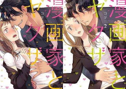 『漫画家とヤクザ』がエロかわいい!魅力を3巻までネタバレ紹介!画像