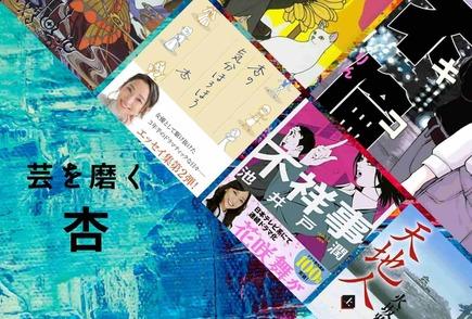 杏の多才さを知れば出演作がより面白い!実写化した映画、テレビドラマを原作の魅力ともに紹介画像