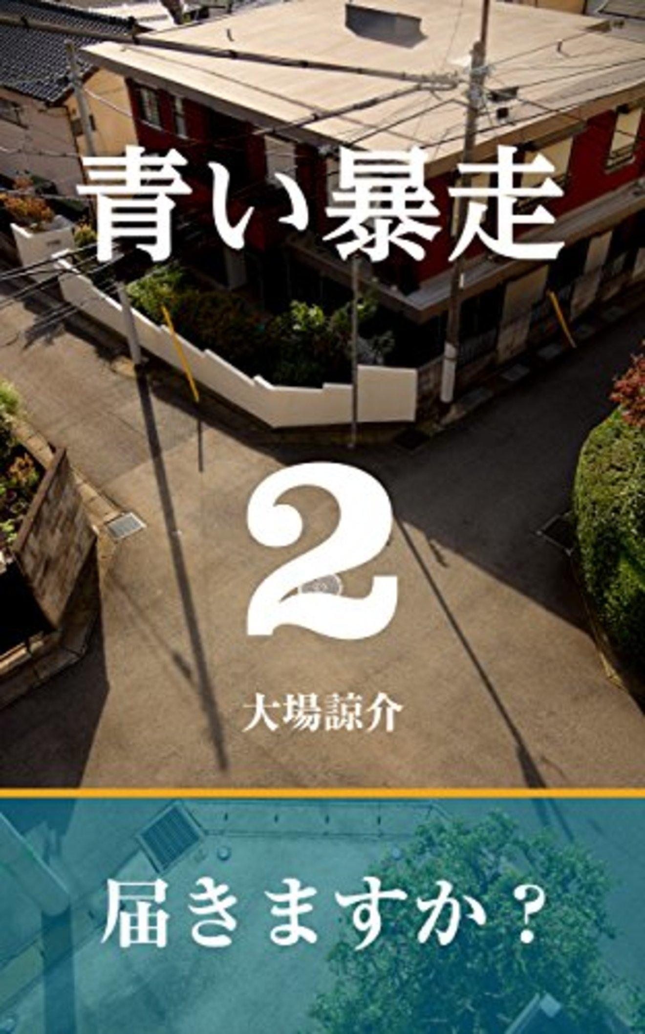 【連載小説】「CROSS ROAD」第3話【毎週土曜更新】
