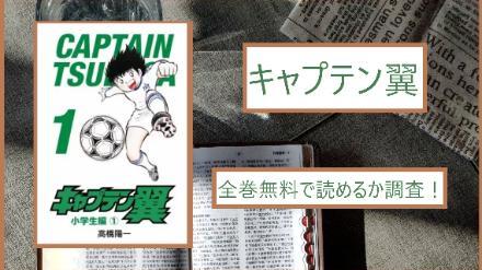 【キャプテン翼】全巻無料で読めるか調査!漫画を安全に一気読み画像