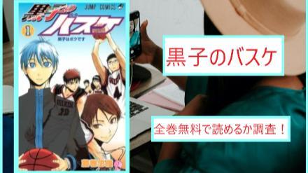【黒子のバスケ】全巻無料で読めるか調査!漫画を安全に一気読み画像