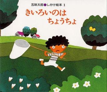 五味太郎の魅力的な絵本12選!小さい子から大人まで楽しめる!画像