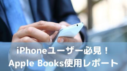 iPhoneユーザー、電子書籍初心者にこそおすすめしたいApple Books画像