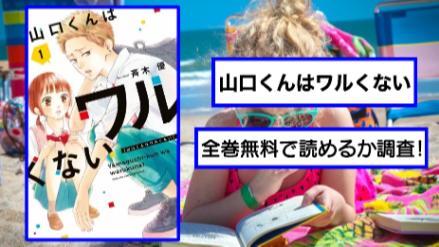 【山口くんはワルくない】全巻無料で読める?アプリや漫画バンクの代わりに画像