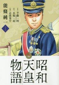 『昭和天皇物語』彼の人は何を思ったのか?2巻までの見所をネタバレ紹介!画像