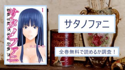【サタノファニ】全巻無料で漫画を読めるか調査!スマホアプリでも画像