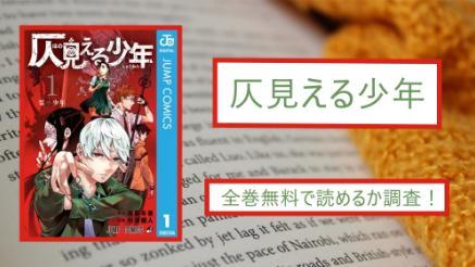 【仄見える少年】全巻無料で漫画を読む方法!スマホアプリでも画像